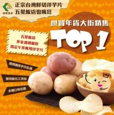 煌輝食品洋芋片-四川辣子雞5包