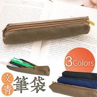 CHENSON 原色文青筆袋 咖啡(X11010-B)