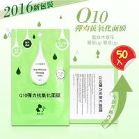 【依洛嘉】Q10彈力撫紋面膜50片(30ml/片)