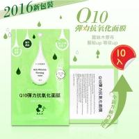 【依洛嘉】Q10彈力撫紋面膜10片(30ml/片)