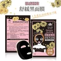 【依洛嘉】親膚極致舒緩黑面膜 舒緩抗敏 (1入/25g)