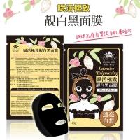 【依洛嘉】賦活極致黑面膜 改善肌膚暗沉 透亮白晰 (1入/ 25g)