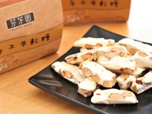 手工牛軋糖(150g)