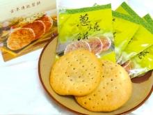 三星蔥燒餅