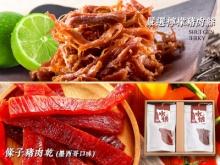 【二入禮盒】D款(條子豬肉乾(墨西哥)、嚴選檸檬豬肉絲)