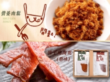 【二入禮盒】E款(條子豬肉乾(原味)、營養肉鬆)