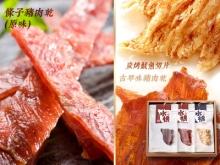 【三入禮盒】A款(條子豬肉乾(原味)、古早味豬肉乾、炭烤魷魚切片)