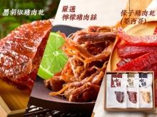 【三入禮盒】B款(黑胡椒豬肉乾、嚴選檸檬豬肉絲、條子豬肉乾(墨西哥))