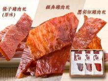 【三入禮盒】D款(條子豬肉乾(原味)、經典豬肉乾、黑胡椒豬肉乾)