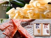 【二入禮盒】B款(條子豬肉乾(原味)、刀削章魚花)