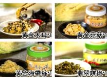 【優惠組合】黃金木耳*1+黃金菇菇*1+黃金海帶絲*1+翡翠辣椒*1