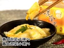 【優惠組合】黃金泡菜(大辣)*6+黃金泡菜(小辣)*6