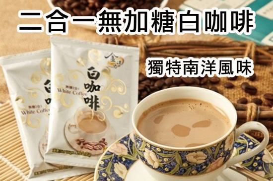 正捷國際二合一無加糖白咖啡(15包入)