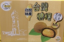 台灣麻糬(黑糖花生)