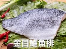 台灣嚴選特大金目鱸魚排