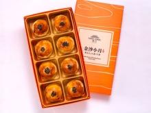 漢坊【御點】沖繩黑糖蛋黃酥8入禮盒(蛋奶素)
