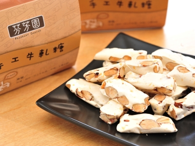 手工牛軋糖(600g)