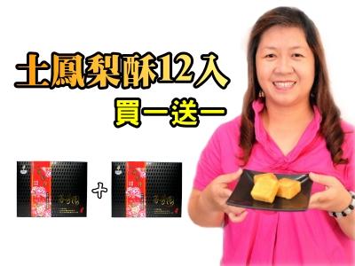 【買一送一】土鳳梨酥12入(兩盒)