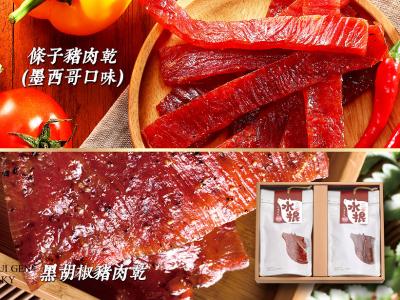 【二入禮盒】C款(條子豬肉乾(墨西哥口味)、黑胡椒豬肉乾)