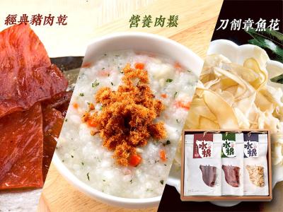 【三入禮盒】C款(經典豬肉乾、營養肉鬆、刀削章魚花)