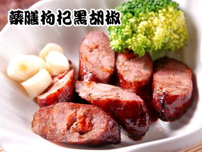 藥膳枸杞黑胡椒香腸