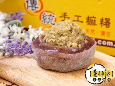 手工紫米綠豆麻糬