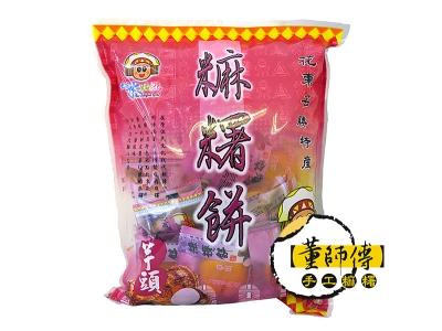 芋頭麻糬餅
