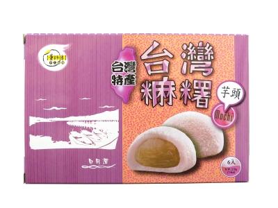 台灣麻糬(芋頭)