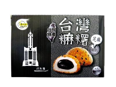 台灣麻糬(芝麻)