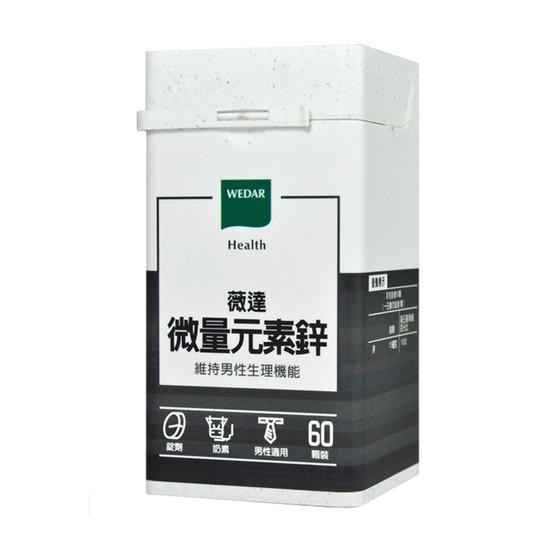 WEDAR 薇達 微量元素鋅(600粒)