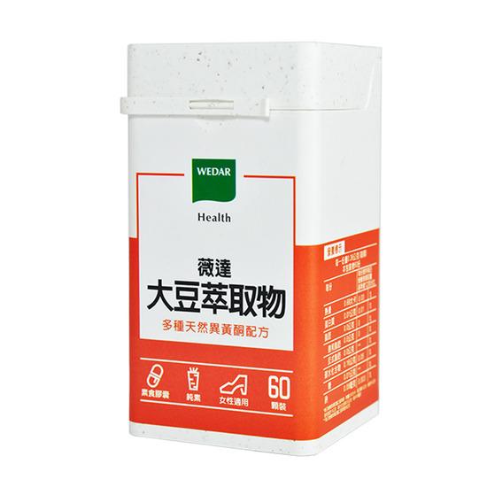 WEDAR 薇達 大豆萃取物(60粒)