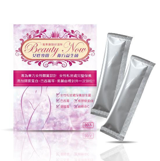 Beauty Now女性專用複方益生菌