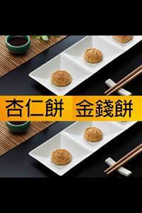老天祿 金錢餅+杏仁餅 (30 個/2盒