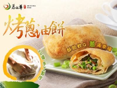 【慕鈺華】烤蔥油餅