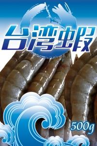 台灣生態無毒白蝦500g