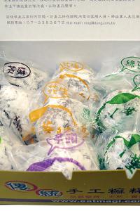 手工紫米粽合麻糬