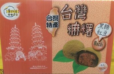 台灣麻糬(黑糖紅豆)