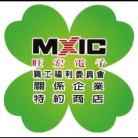 旺宏電子(股)公司職工福利委員會